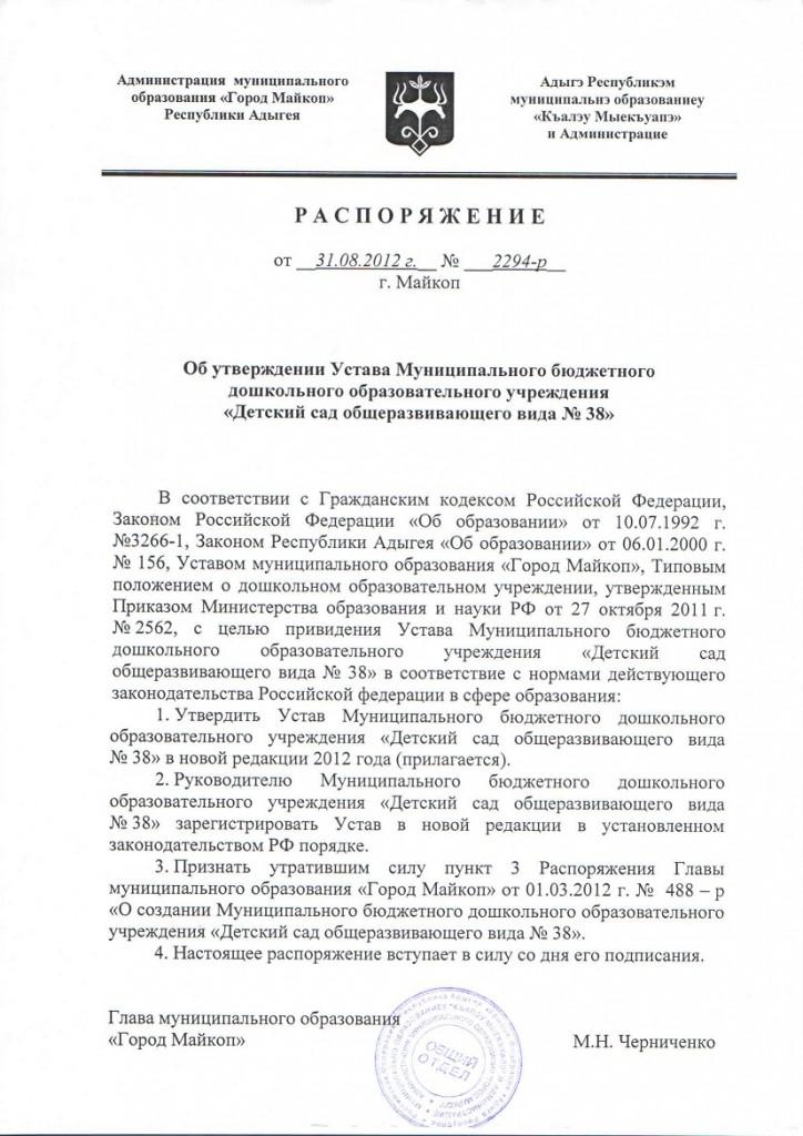 Распоряжение об утверждении устава МБДОУ № 38