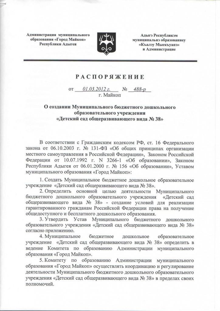 Распоряжение о создании МБДОУ № 38 (1)