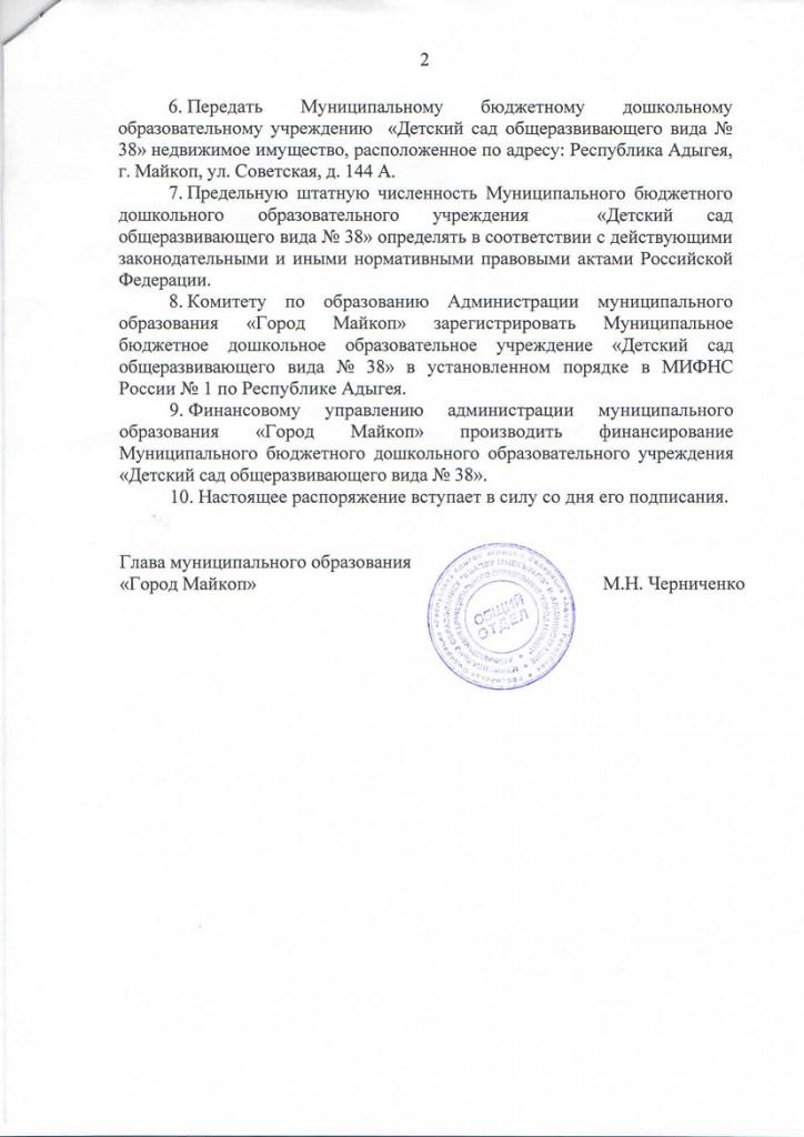 Распоряжение о создании МБДОУ № 38 (2)