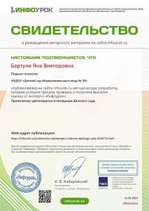 Свидетельство проекта infourok.ru №ЕЙ05616261